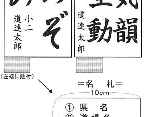 全日本剣道道場連盟の書道展について(募集)