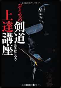 電子書籍のご紹介〜おとなの剣道上達講座Kindle版〜
