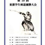 第10回東都学生剣道優勝大会