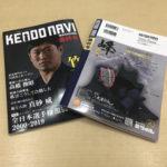 剣道ナビマガジン、最終号です
