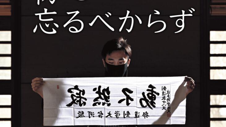 『月刊剣道日本 2021年4月号』のお知らせ