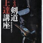 弊社刊『おとなの剣道上達講座』好評です