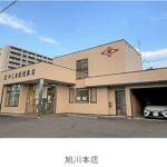 (有)やじま武道具店(北海道旭川市・札幌市)