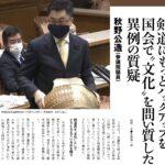 国会で「剣道」が取り上げられました