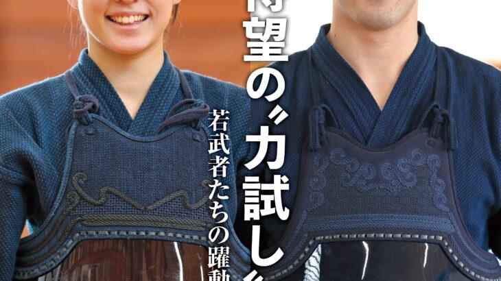 最新号のご案内 『月刊剣道日本』2021年6月号
