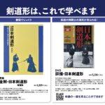 「日本剣道形」関連書籍とDVDです