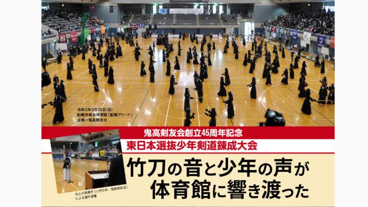 「映像有り」鬼高剣友会創立45周年記念 東日本選抜少年剣道錬成大会