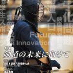 最新号のご案内 『月刊剣道日本』2021年7月号