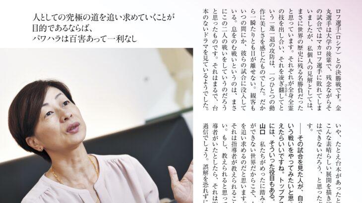 山口 香 氏インタビューを掲載