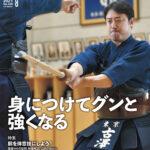 最新号のご案内 『月刊剣道日本』2021年8月号