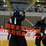 「動画7試合有」関東実業団大会