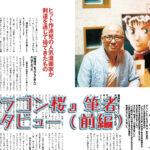 『ドラゴン桜』筆者のインタビュー、あります。
