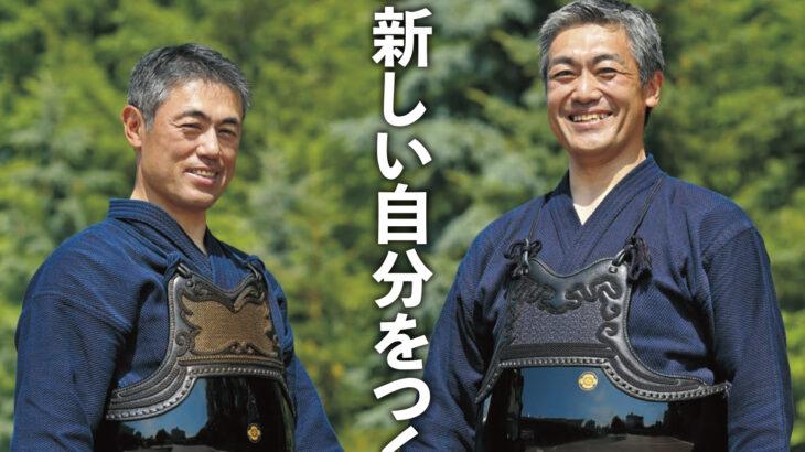 最新号のご案内 『月刊剣道日本』2021年9月号