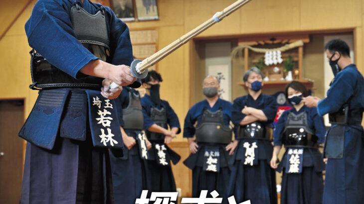 最新号のご案内『月刊剣道日本』2021年10月号