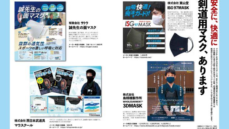《総覧》剣道用マスク、あります
