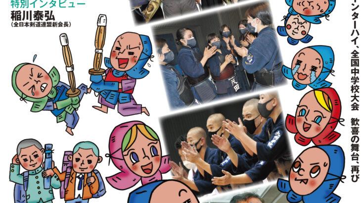 最新号のご案内『月刊剣道日本』2021年11月号