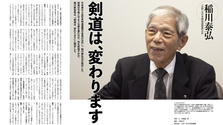 《特別取材》全日本剣道連盟新会長を訪ねました