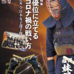 最新号のご案内『月刊剣道日本』2021年12月号