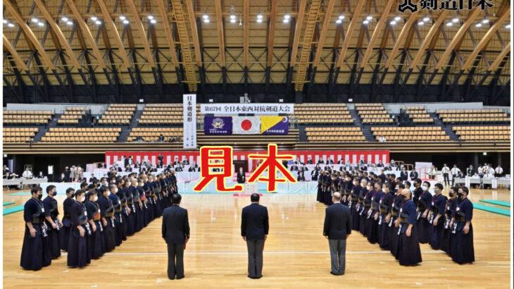 「写真販売開始」全日本東西対抗大会